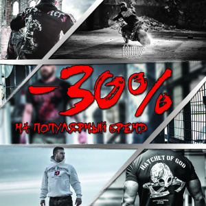 Скидка -30% на Dobermans Aggressive